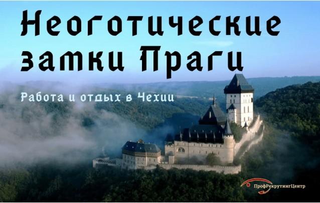 Неоготические замки Праги