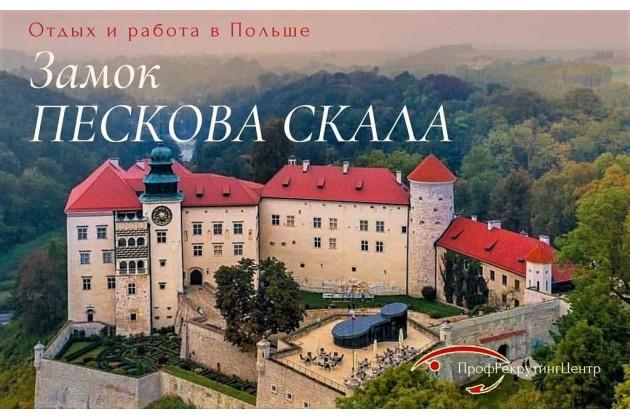 Замок Пескова Скала в Польше - стоит увидеть
