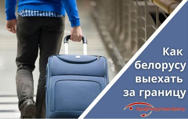 Как белорусу выехать за границу