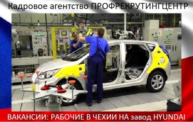 Вакансии в Чехии: требуются рабочие на завод HYUNDAI мужчины, женщины, семейные пары