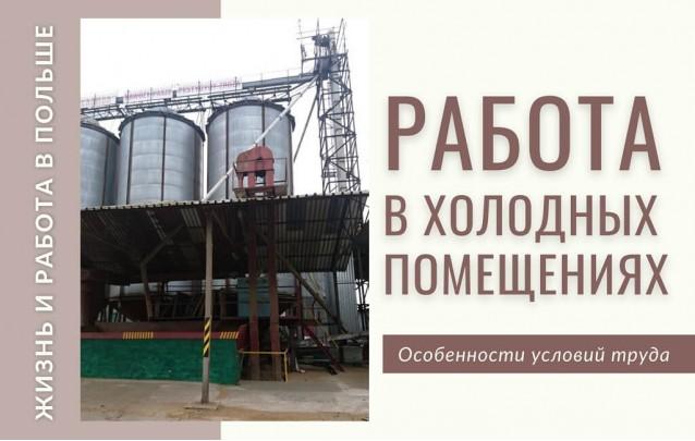 Работа в Польше в холодных помещениях