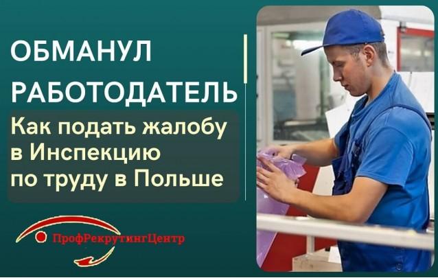 Обманул работодатель. Как подать жалобу в Инспекцию по труду в Польше