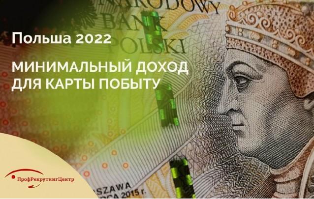 Минимальный доход для карты побыту в Польше