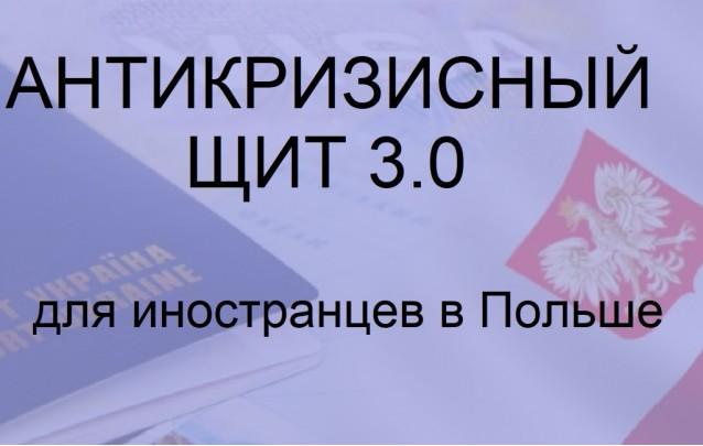 Антикризисный щит 3.0 с предложениями  для иностранцев, работающих в Польше