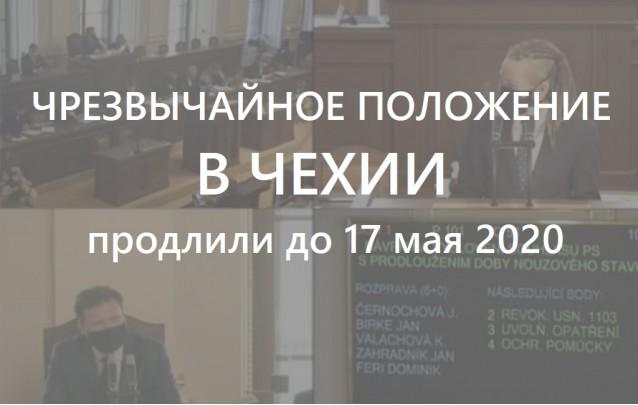 Чрезвычайное положение в Чехии продлено до 17 мая