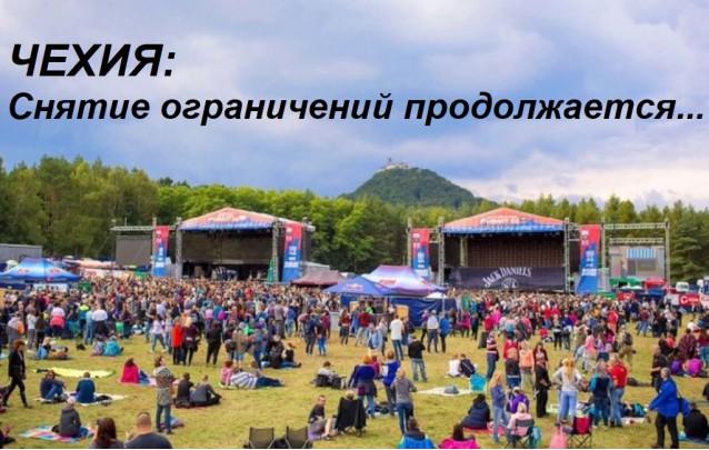 Массовые мероприятия до 500 человек разрешены в Чехии
