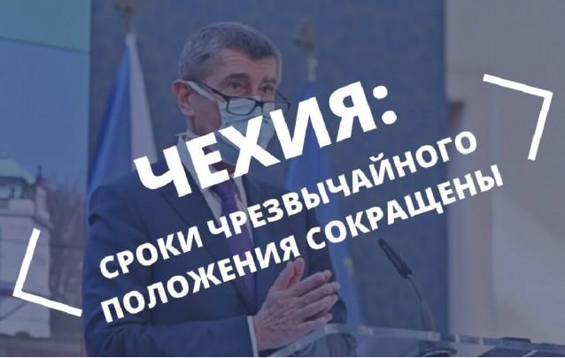 Карантин в Чехии: сокращены сроки чрезвычайного положения