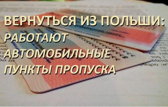 Как вернуться в Беларусь из Польши при карантине