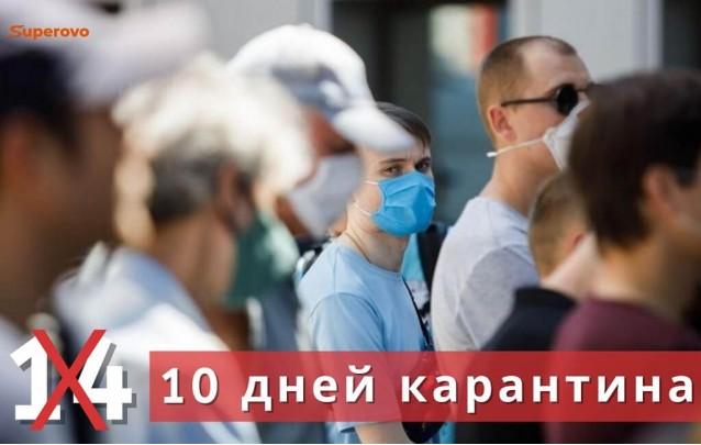 Обязательный карантин в Польше сокращен до 10 дней