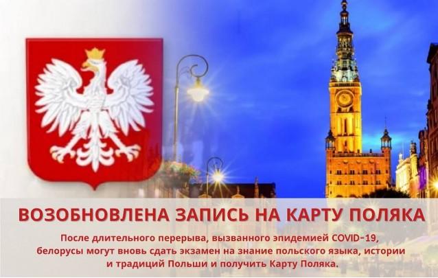 Беларусы вновь могут записаться на Карту Поляка