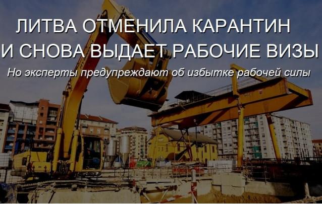 Литва отменила карантин и снова выдает рабочие визы
