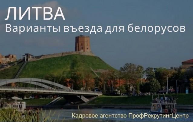Варианты допуска белорусов на территорию Литвы