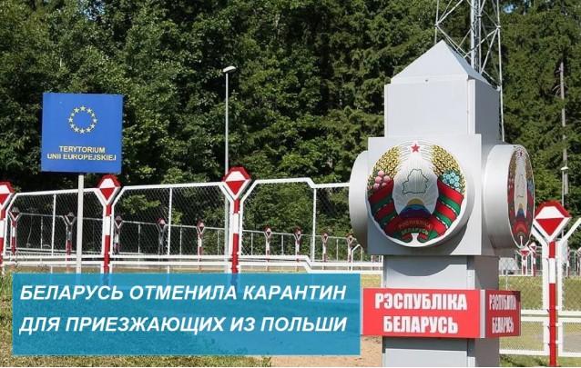 Беларусь отменяет карантин для приезжающих из Польши