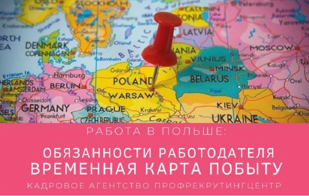 Переезд в Польшу: обязанности работодателя, временная карта побыту