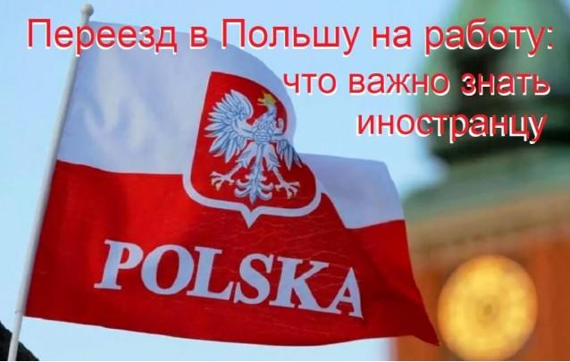 Переезд в Польшу на работу: что важнознать иностранцу