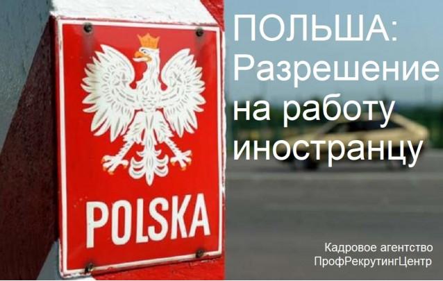 Переезд в Польшу: разрешение на работу иностранцу