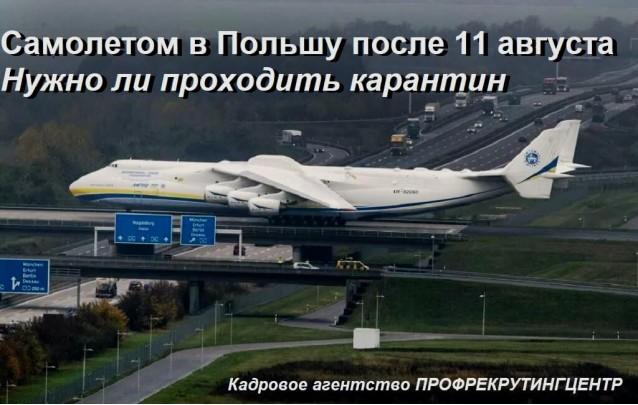 Самолетом в Польшу  после 11 августа. Нужно ли проходить карантин?