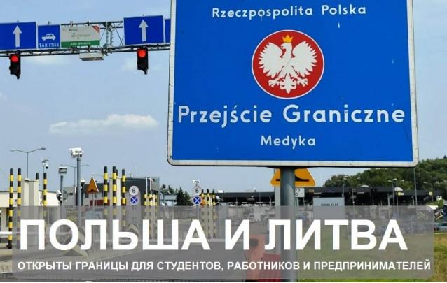 Польша и Литва открыли границы для работников, предпринимателей и студентов