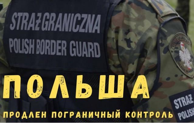 Пограничный контроль в Польше продлен до 12 июня 2020