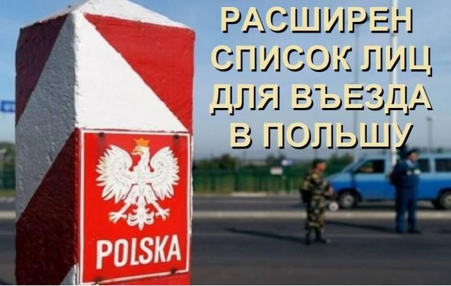 Польша расширила список въезжающих в страну
