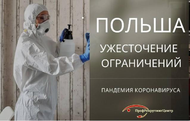 Ужесточение ограничений в Польше в связи с пандемией