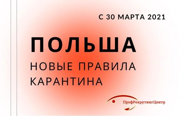 Карантин в Польше обязателен для всех прибывающих из-за границы