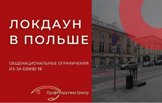 Введение локдауна в Польше
