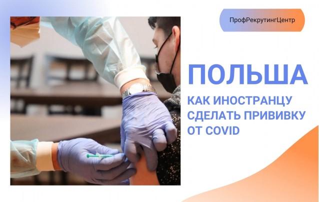 Как иностранцу в Польше сделать прививку от COVID