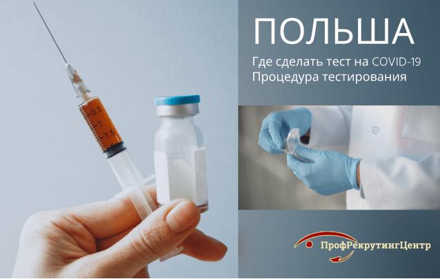 Где сделать тест на коронавирус в Польше?