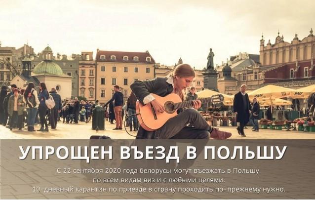Упрощен въезд в Польшу для белорусов
