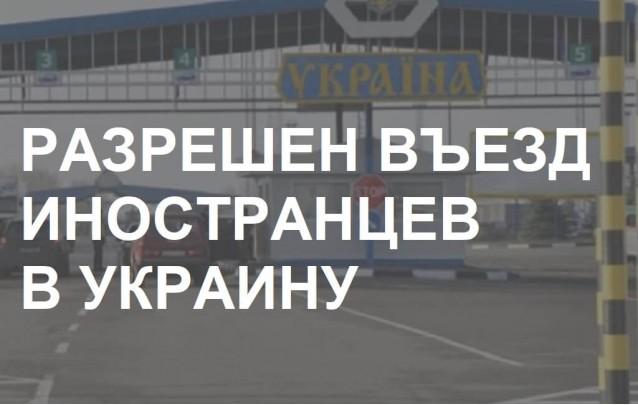 Украина разрешила въезд в страну иностранцам