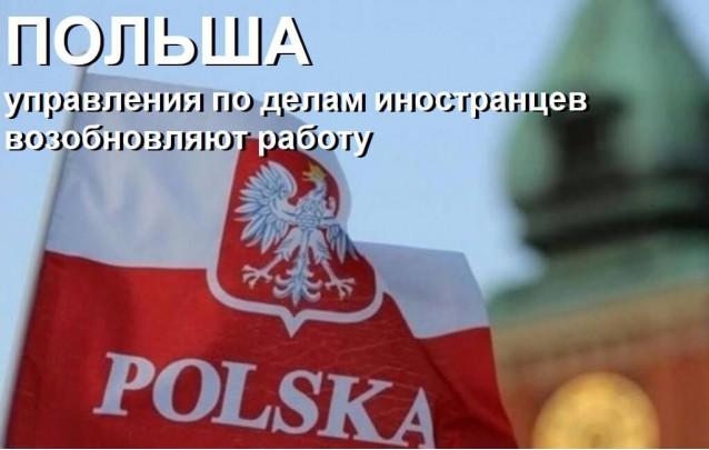 Управления по делам иностранцев в Польше частично возобновили свою работу