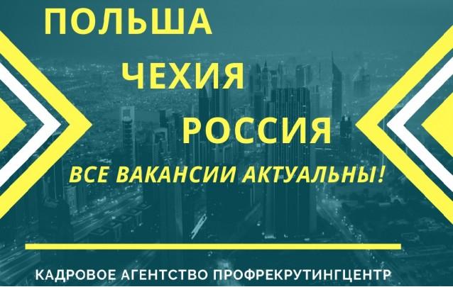 Вакансии в Польше, Чехии, России для белорусов актуальны