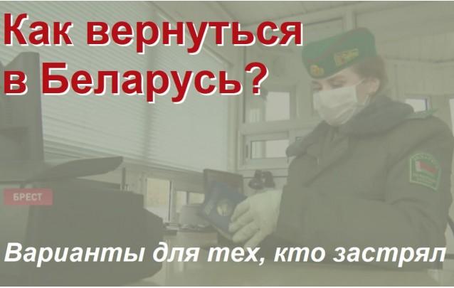 Как вернуться в Беларусь? Варианты для тех, кто застрял