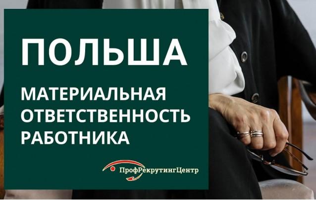 Материальная ответственность работника в Польше