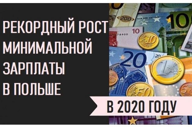 В 2020 году в Польше рекордно повысится минимальная заработная плата