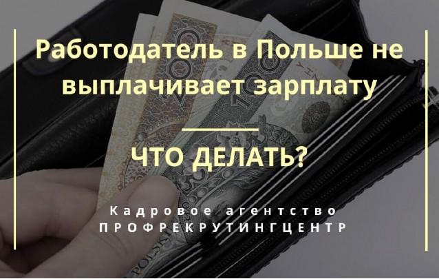 Если работодатель в Польше не выплатил зарплату