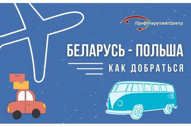 Беларусь – Польша: как добраться