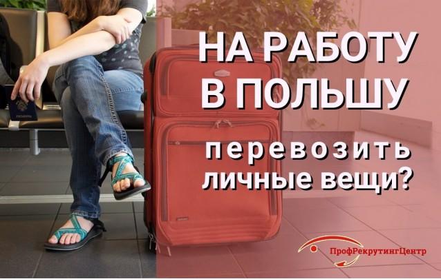 На работу в Польшу: перевозить ли личные вещи?