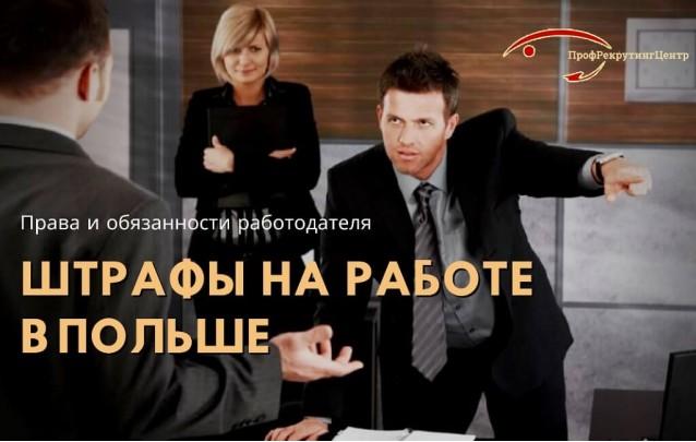 Штрафы на работе в Польше и как оспорить наказание