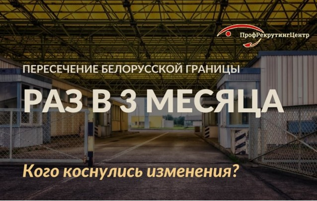 Один раз в 3 месяца: новые правила выезда из Беларуси