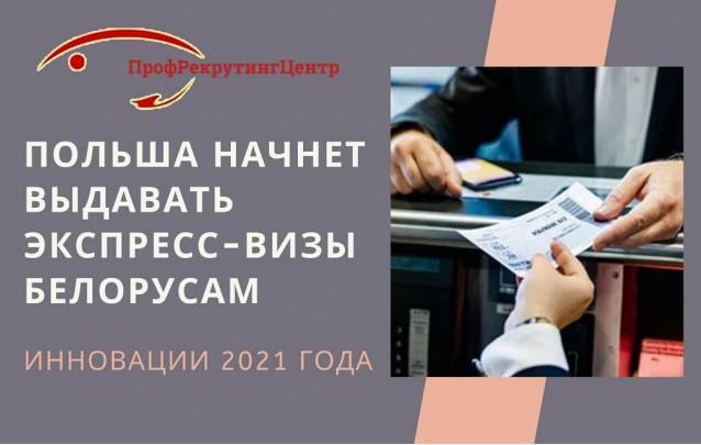 Выдача экспресс-виз для иностранцев в Польше