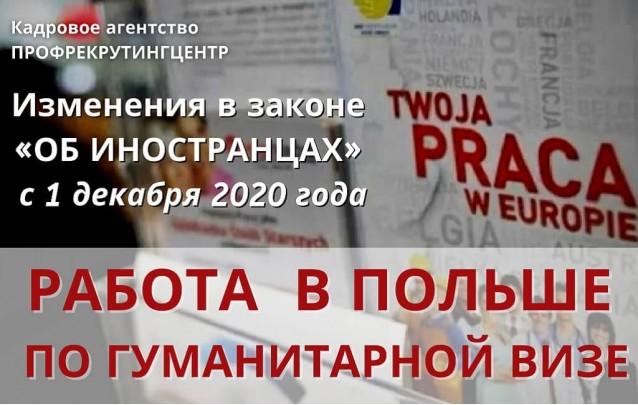 Можно ли работать в Польше по гуманитарной визе без разрешения?