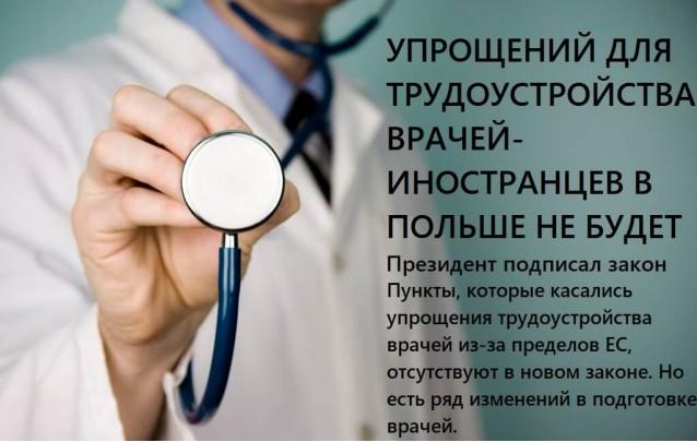 Упрощений для трудоустройства врачей-иностранцев в Польше не будет