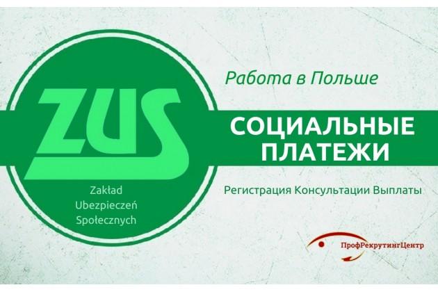 Социальные платежи в Польше
