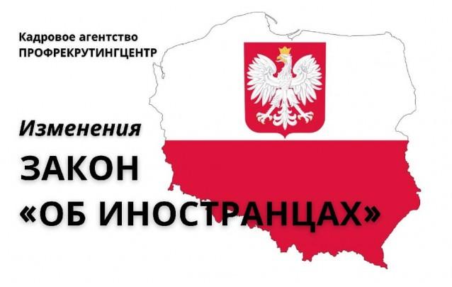 Изменения в Законе ОБ ИНОСТРАНЦАХ  в Польше