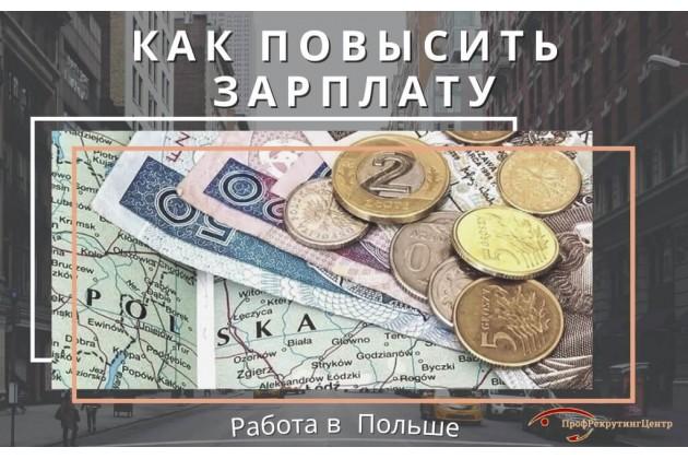 Как повысить зарплату в Польше